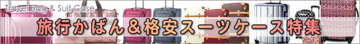 送料無料!機内持込対応の格安スーツケースからプロテカ、サムソナイト、リモワなどのハイブランドスーツケース特集